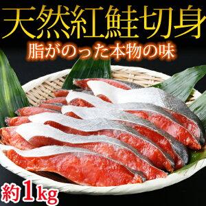 和歌山魚鶴仕込の天然紅サケ切り身約1kg【送料無料】 / さけ 鮭 切り身 1kg お取り寄せ 通販 お土産 お祝い プレゼント ギフト おすすめ /