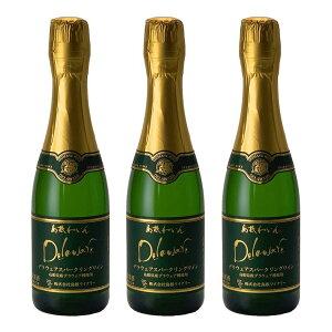 島根ワイナリー デラウェアスパークリングワイン 375ml×3本セット 【ご自宅用】【送料無料】 / ワイン スパークリングワイン お取り寄せ 通販 お土産 お祝い プレゼント ギフト ホワイトデー