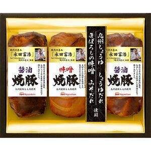 日本ハム こだわりの味噌だれ醤油だれの焼豚 MBP-40 【送料無料】 / 焼き豚 焼豚 お取り寄せ 通販 お土産 お祝い プレゼント ギフト 母の日 おすすめ /