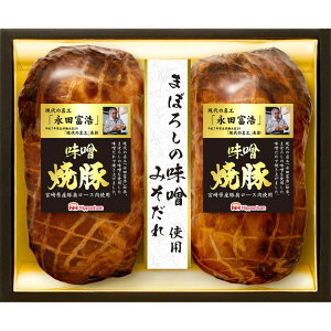 日本ハム こだわりの味噌だれの焼豚 MBP-50 【送料無料】【出荷開始時期:3月中旬】 / 焼き豚 焼豚 お取り寄せ 通販 お土産 お祝い プレゼント ギフト 母の日 おすすめ /