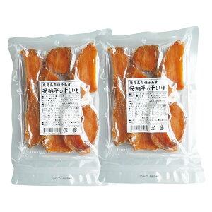 鹿児島県産 安納芋の干しいも150g 2袋セット 【ネコポス発送】【送料無料】 / お取り寄せ 鹿児島県産 安納芋 干し芋 ほしいも 芋のおやつ お取り寄せ 通販 お土産 お祝い プレゼント ギフト