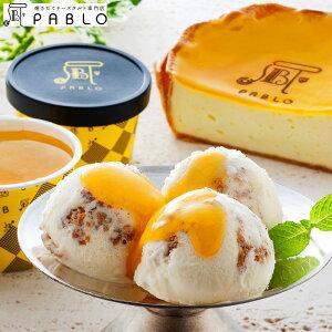 チーズタルト専門店PABLO チーズタルトアイス(AH-PC15)【送料無料】 / チーズタルト タルト アイス スイーツ 洋菓子 お取り寄せ 通販 お土産 お祝い プレゼント ギフト おすすめ /