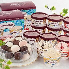ハーゲンダッツ&チョコアイスボール(A-HPR)【送料無料】 / 洋菓子 スイーツ チョコアイス アイス お取り寄せ 通販 お土産 お祝い プレゼント ギフト おすすめ /