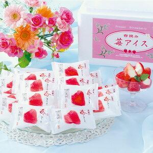 春摘み苺アイス(18個)(AH-HAR)【送料無料】 / 洋菓子 スイーツ アイス 苺アイス お取り寄せ 通販 お土産 お祝い プレゼント ギフト おすすめ /