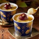 セール 祇園又吉 渋皮栗のアイス(A-GSA)【送料無料】 / アイスクリーム 洋菓子 スイーツ デザート 和菓子 お取り寄せ…