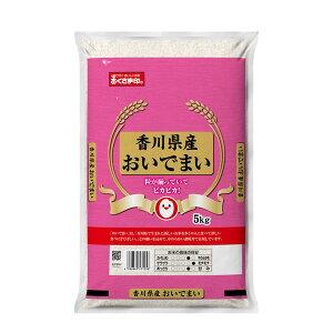 香川県産 おいでまい お米 5kg 特A【送料無料】 / お米 白米 5キロ 特A米 お取り寄せ 通販 お土産 お祝い /