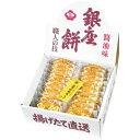 銀座餅 20枚入 【送料無料】 / 和菓子 個包装 せんべい 煎餅 お取り寄せ 通販 お土産 お祝い プレゼント ギフト ホワ…