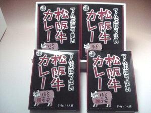 【送料無料】ご当地カレー てんぷにうまい松阪牛カレー 4個入り / お取り寄せ 通販 お土産 お祝い プレゼント ギフト お歳暮 御歳暮 おすすめ /