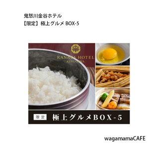 【送料無料】金谷ホテル 極上グルメBOX-5 滋養米コシヒカリ+選べる食品セット 美味しいお米 ギフトにも 栃木産 お中元 プレゼント