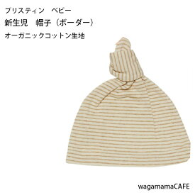 プリスティン ベビー 帽子(ボーダー) オーガニックコットン生地 【PRISTINE】 ギフト・プレゼント・出産祝