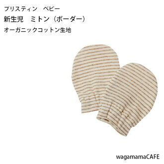 原始的嬰兒手套 (邊界)-有機棉面料