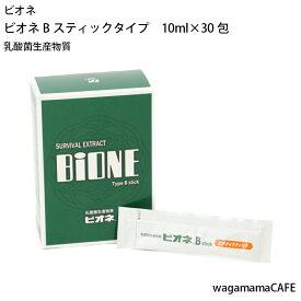 ビオネ BIONE ビオネBスティックタイプ 10ml×30包 乳酸菌生産物質