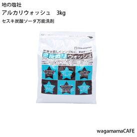 セスキ炭酸ソーダ アルカリウォッシュ 3kg【お中元】【お歳暮】