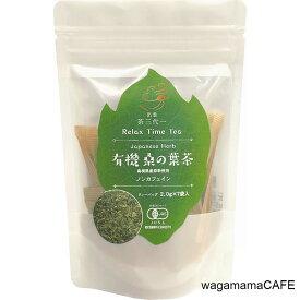 茶三代一 島根県産 有機桑の葉茶 ティーバッグ 2.0g×7袋入り 有機桑の葉 ノンカフェイン