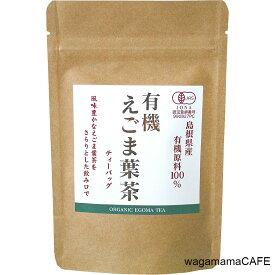 茶三代一 島根県産 有機えごま葉茶 ティーバッグ 2g×6袋入り 有機えごま葉使用