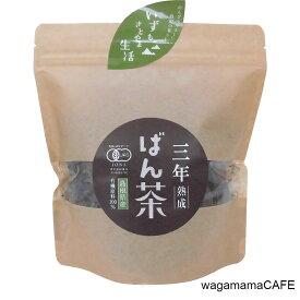 茶三代一 島根県産 有機三年熟成番茶 50g 茶葉 有機緑茶使用