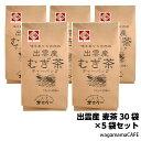 茶三代一 出雲産 麦茶5袋セット ティーバッグ 10g×30袋入り×5袋 島根県産 大麦使用