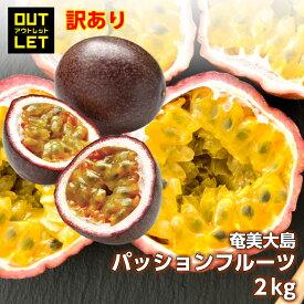 【訳あり】パッションフルーツアウトレット 奄美大島産 2kg