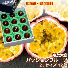 【6月中旬より発送】パッションフルーツ 2Lサイズ 奄美大島産 12個入り 化粧箱付き 熨斗無料対応