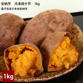 種子島産 安納芋 冷凍 焼き芋 糖度40度 1kg 6~8個入り