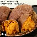 芋ざむらい 安納芋/あんのう芋の焼芋 超得3kg【お中元】【お歳暮】