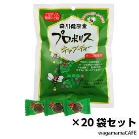 森川健康堂 プロポリスキャンディー 100g 20袋入り