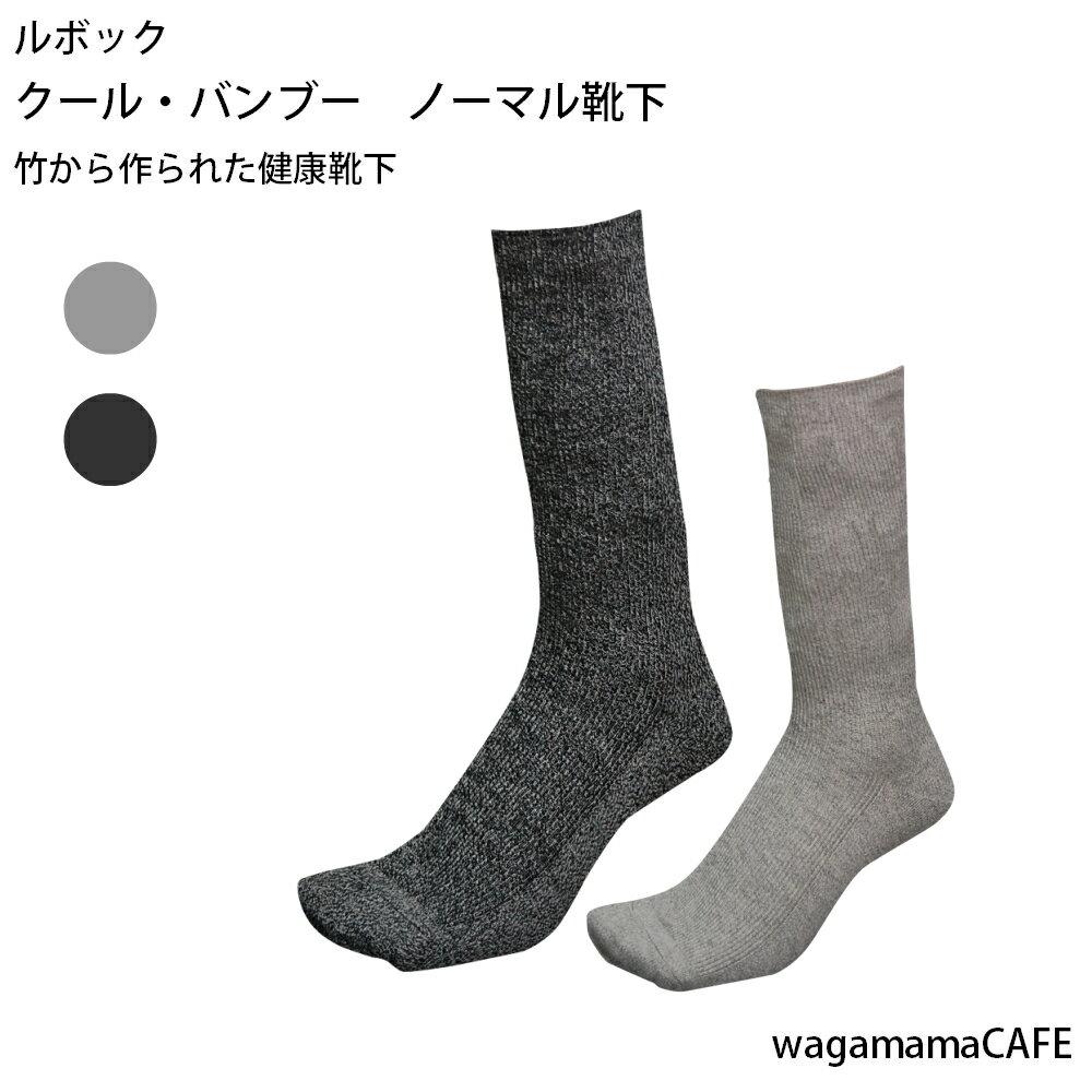 靴下 消臭・抗菌ソックス(かかと付き) 【ピュア・クールバンブー】