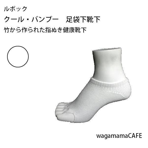 足袋下用靴下 消臭・抗菌ソックス(かかと付き) 【ピュア・クールバンブー】