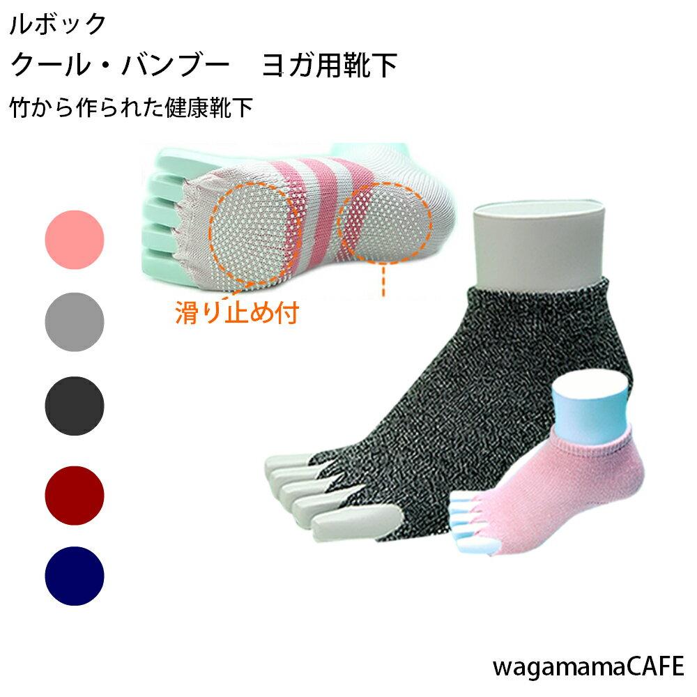 ヨガ用 靴下 指なし健康ソックス(かかと付き)(すべり止め付き) 【ピュア・クールバンブー】