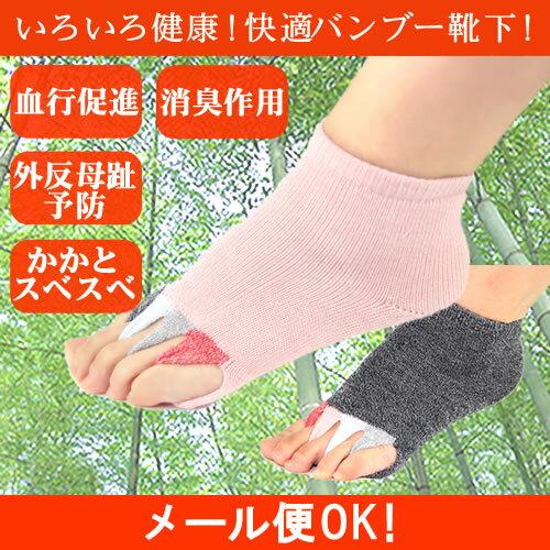 ピュア・クールバンブー 指なし健康ソックス(靴下)カカト付き