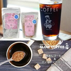 SLOWCOFFEE カフェインレス おすすめセット インスタント40g&水出しコーヒー30g×2袋 スローコーヒー FAIRETRADE デカフェ オーガニック フェアトレード ギルトフリー コーヒー豆 メキシコ産 有機栽培豆 深煎り コク 香り デカフェ