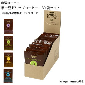 コーヒー ドリップ 単一豆 ギフト 30袋セット 3年熟成コーヒー 【山洋コーヒー】【お中元】【お歳暮】