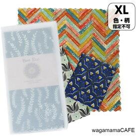 【色・柄指定不可】Bee Eco ビーエコラップ Bee Eco Wrap XL 約43×43cm 1枚入り 熱湯不可 電子レンジ不可