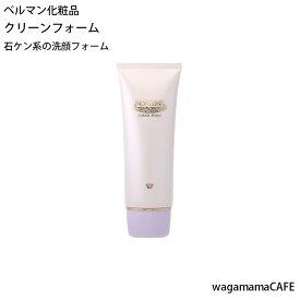 ベルマン化粧品 ノンルース クリーンフォーム【洗顔】普通肌、脂性肌の方へ【送料無料】