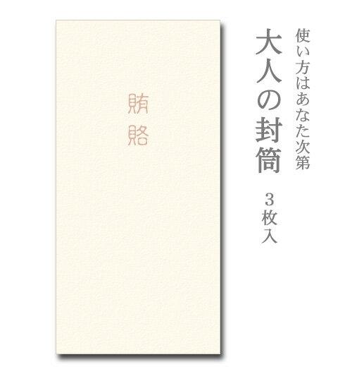 大人の封筒 賄賂(わいろ)3枚入【ぽち袋/ポチ袋 大】【お年玉袋/正月】