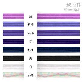 水引 絹巻水引/花水引 90cm×10本【水引 材料 素材】