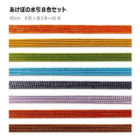 水引 あけぼの8色40本セット 90cm【水引 素材】