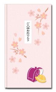 入学金封 桜とランドセル 赤【祝儀袋 入学】