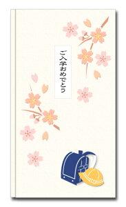入学金封 桜とランドセル 青【祝儀袋 入学】