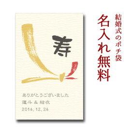 ポチ袋 結び(小) オーダーメイド 5枚パック 【ぽち袋】