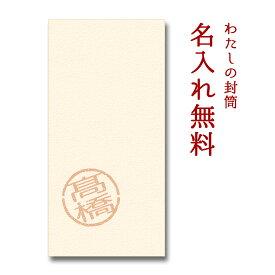 わたしの封筒 オーダーメイド 5枚パック 【ポチ袋/祝儀袋】【名入れ/プレゼント】