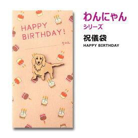 わんにゃん HAPPY BIRTHDAY ミニチュアダックスフント【ぽち袋/ポチ袋 大】【犬/ダックスフント】