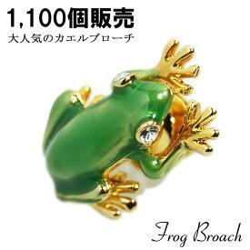 タックピン ピンブローチ ブローチ カエル かえる 蛙 雑貨 グッズ メンズ レディース スワロフスキー ゴールド ギフト プチギフト プレゼント おしゃれ ブランド