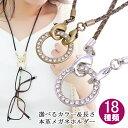 グラスホルダー メガネ 眼鏡チェーン メガネチェーン レザー 革 メンズ スワロフスキー リング レディース 眼鏡 サン…