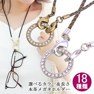 グラスホルダー メガネ 眼鏡チェーン メガネチェーン レザー 革 メンズ スワロフスキー リング レディース 眼鏡 サングラス ギフト プチギフト プレゼント おしゃれ ブランド