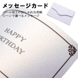 【単品購入不可】 ギフトカード メッセージカード バースデーカード クリスマスカード 封筒 封筒付き 名刺