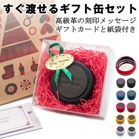 ギフトボックス ギフトケース ラッピング ギフト 箱 クリスマス ケース ボックス 缶 プレゼント包装 ギフトカード 鏡 ミラー 携帯 おしゃれ かわいい 革 レザー