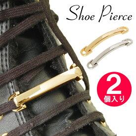 シューピアス シューズピアス スニーカー 革靴 靴ひも ひも 紐 ヒモ おしゃれ かわいい ゴールド シルバー ブランド