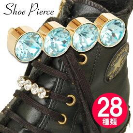 シューピアス シューズピアス スニーカー 革靴 靴ひも ひも 紐 ヒモ スワロフスキー ゴールド シルバー おしゃれ ブランド