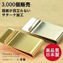 Moneyclip1